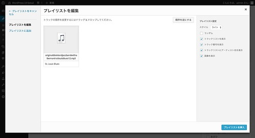 WordPress 3.9 beta2 でのプレイリスト編集