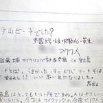 2002年春合宿の名残を食事した店で発見 SA380045