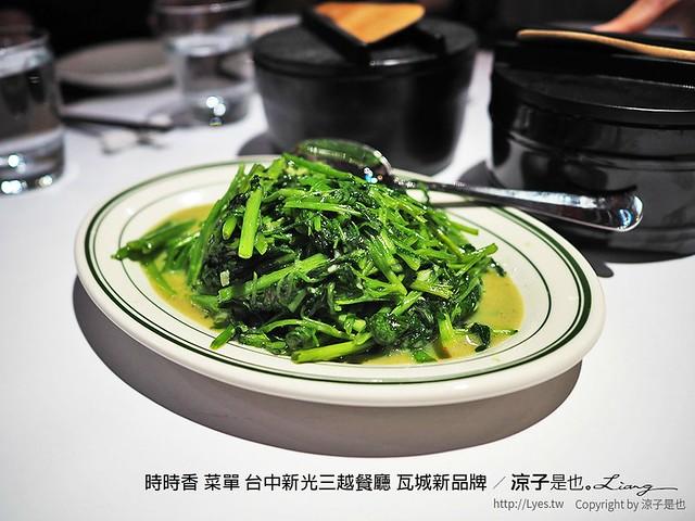 時時香 菜單 台中新光三越餐廳 瓦城新品牌 7