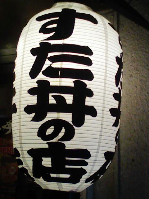 Photo:まさかの晩ご飯2回目 By taidoh