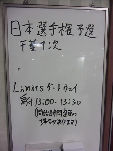 2011 Nationals QT - Chiba 1st : Signboard