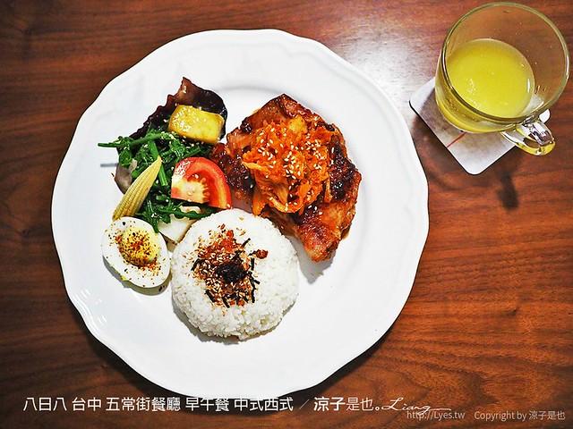 八日八 台中 五常街餐廳 早午餐 中式西式 5