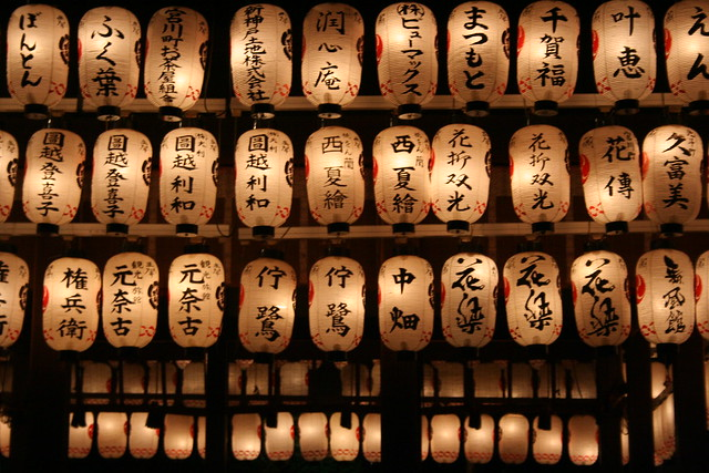 Gion-antigüo barrio de las geishas, Kioto