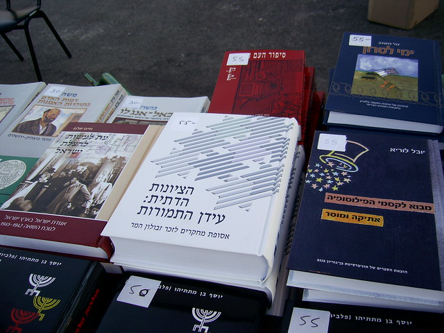 Hebrew Book Week-1