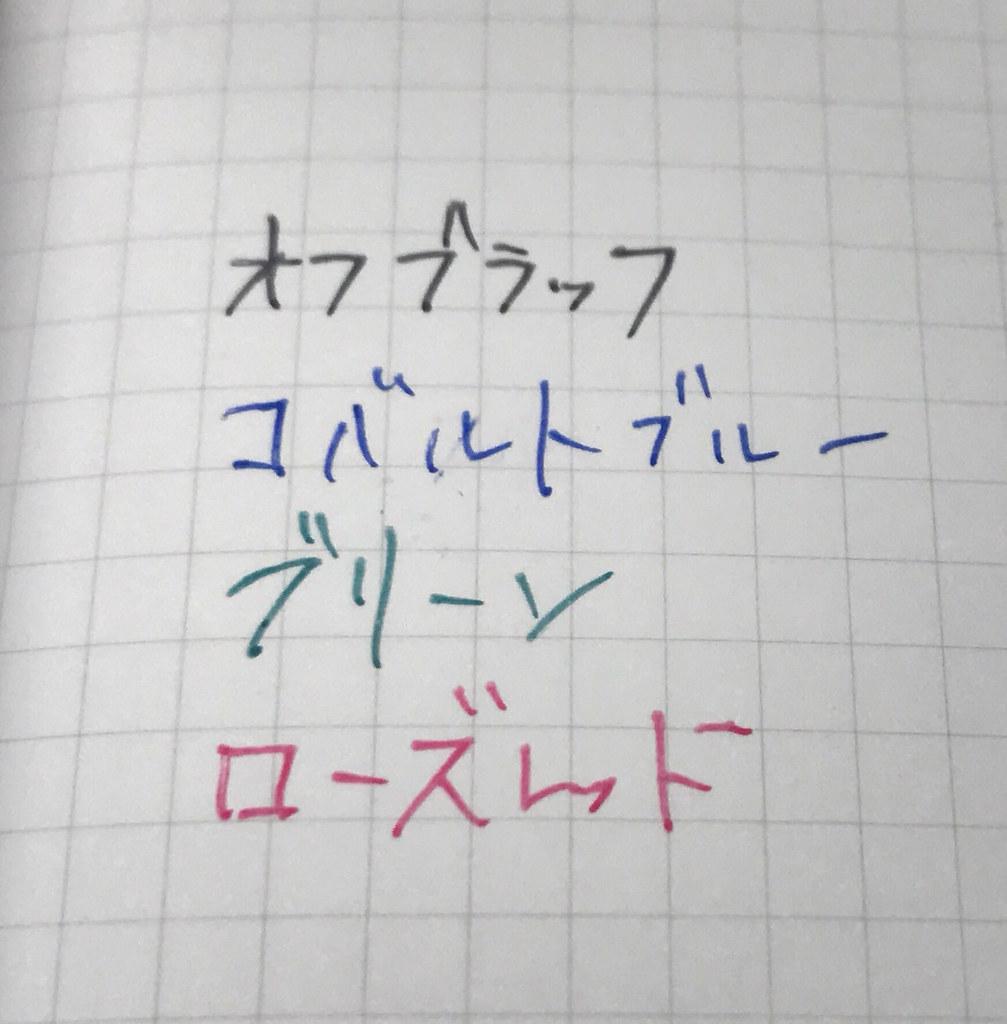 ユニボールRE4色試筆