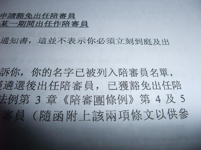 香港政府公函