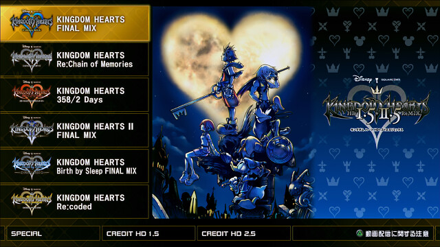 キングダムハーツ-HD 1.5+2.5 ReMIX- メニュー画面