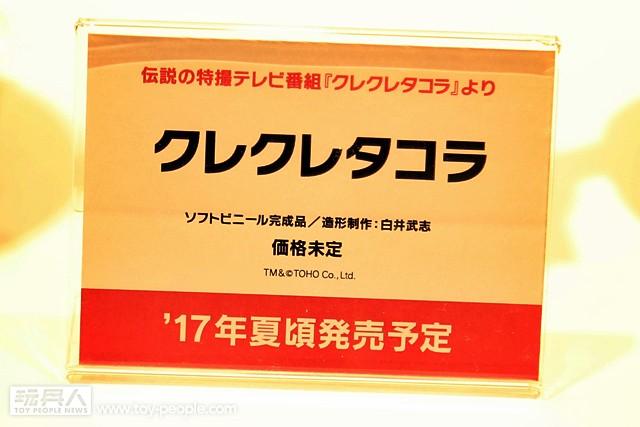 WONDER FESTIVAL 2017[冬]現場速報:海洋堂