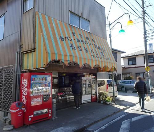 長楽製パン店