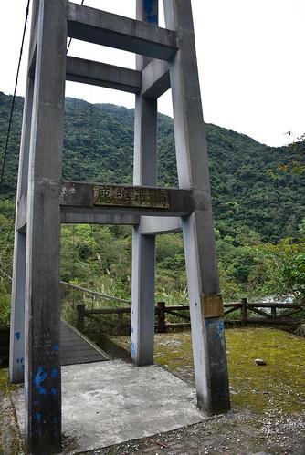 八通關越道-鹿鳴吊橋段