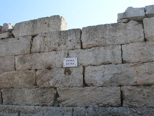 Bema Seat, Corinth