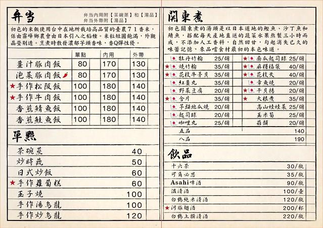 初色 弁当 関東煮menu (1)