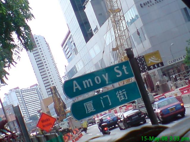 Amoy Street