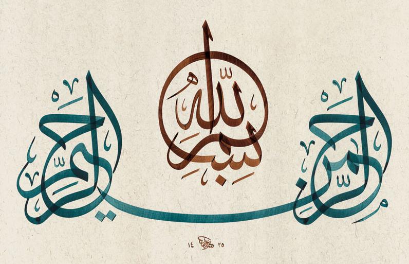 Turkish islamic calligraphy art flickr photo