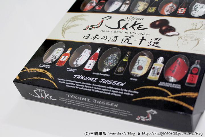 日本酒巧克力 日本の酒 匠十選