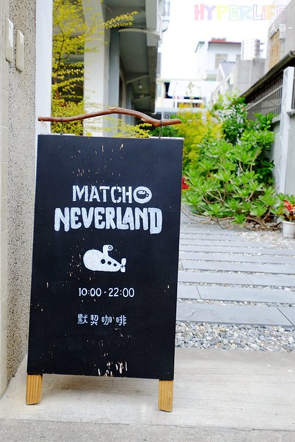 Match Neverland默契咖啡二店 (2)