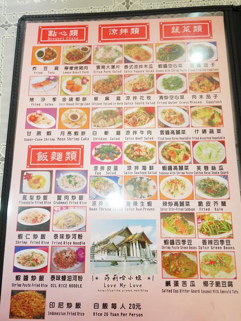 新店大坪林泰式料理餐廳推薦宮宴小館雲泰料理 (5)