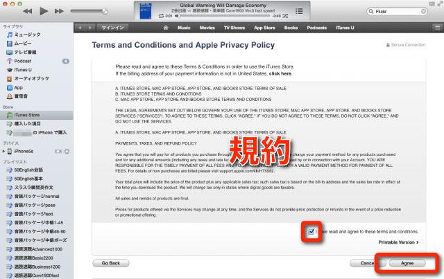 AppStore規約