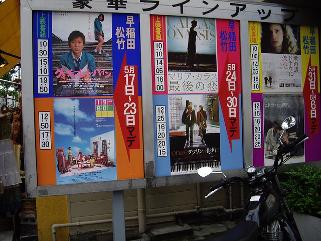 Photo:早稲田松竹(2008.5.18) By tnk_gn