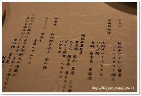 20070930_Tokyo_336f