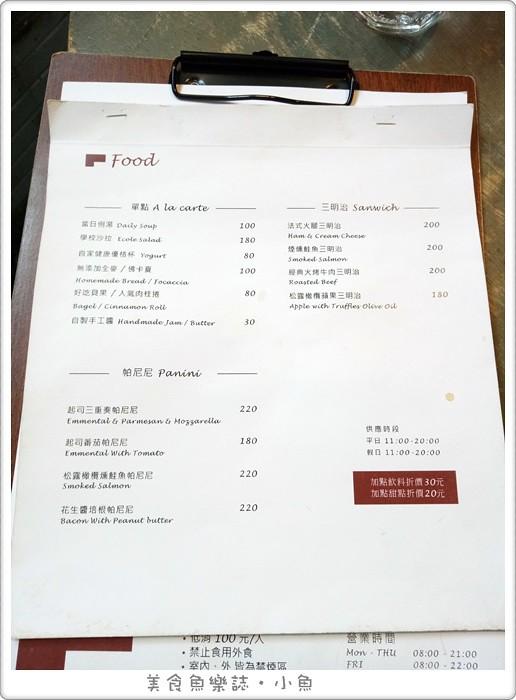 【台北大安】學校咖啡館EcoleCafe/早午餐/下午茶/咖啡