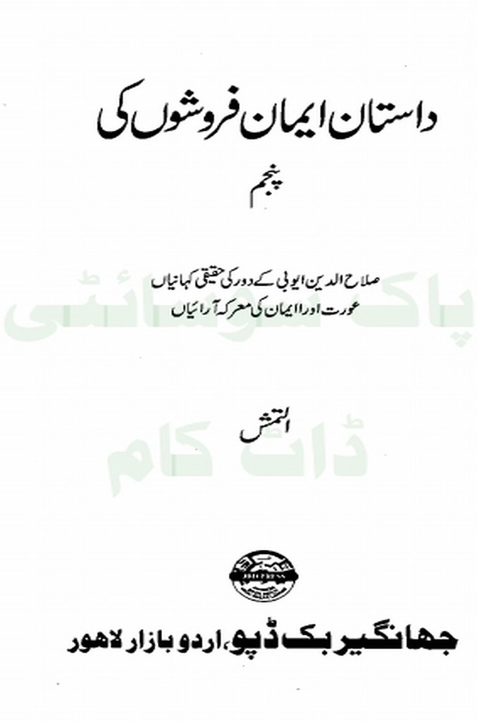 Dastan Eman Faroshon Ki Part 5  is a very well written complex script novel which depicts normal emotions and behaviour of human like love hate greed power and fear, writen by Inayatullah , Inayatullah is a very famous and popular specialy among female readers