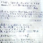 2002年春合宿の名残を食事した店で発見 SA380047