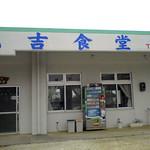 丸吉食堂 SA380050