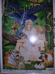 森林保護募金09