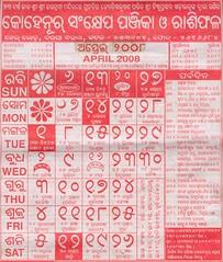 Oriya Calendar 2008 April Sasmita Flickr