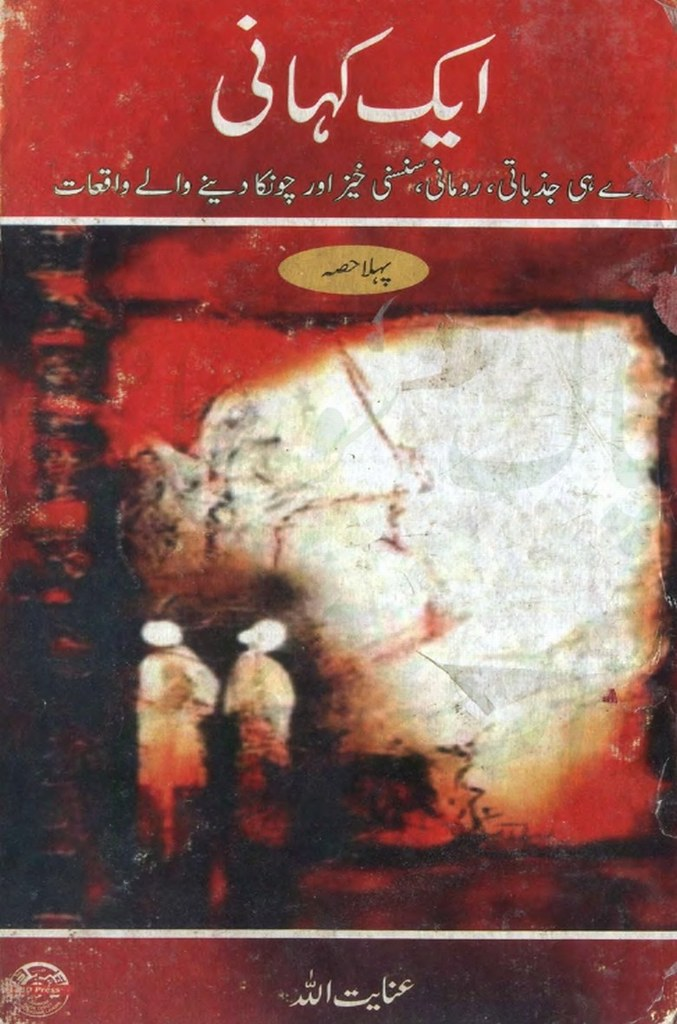 Aik Kahani Part 1  is a very well written complex script novel which depicts normal emotions and behaviour of human like love hate greed power and fear, writen by Inayatullah , Inayatullah is a very famous and popular specialy among female readers