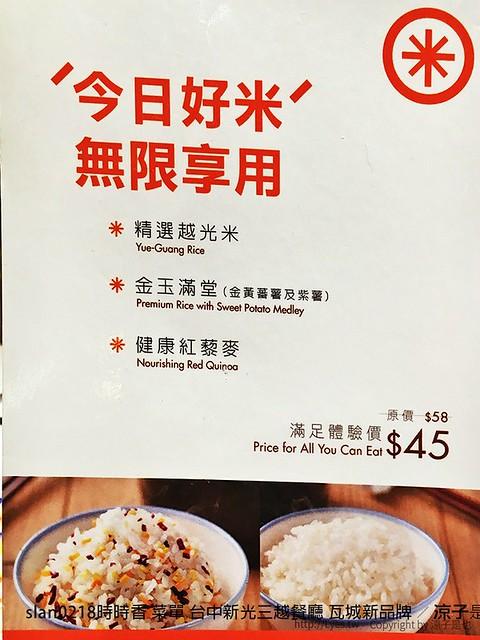 slan0218時時香 菜單 台中新光三越餐廳 瓦城新品牌 59