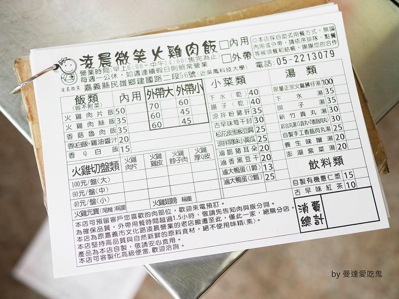 微笑火雞肉飯 (4)