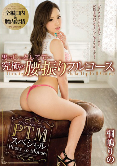 PGD-933 Man Is Not To Sit Still … Ultimate Hip Pretend Full Course PTM Special Rino Kirishima