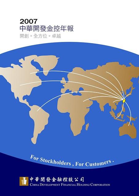 地图为底并且以台湾为源头