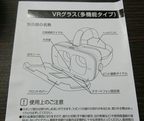 スマホ用VRグラス16