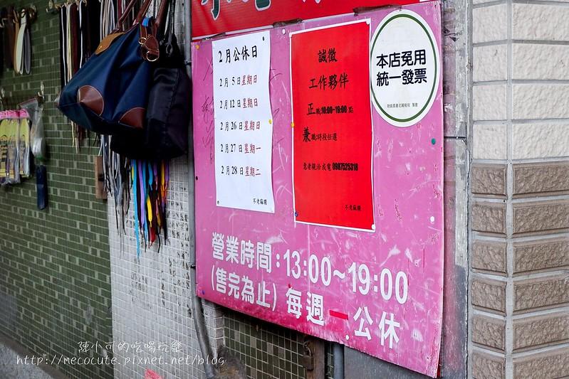 行天宮 不老麻糬【行天宮美食】不老客家傳統麻糬,平價好吃的不老麻糬,營業時間總是排隊,近捷運行天宮站。