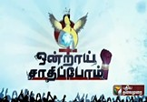Womens Day Special Debate – Puthiya Thalaimurai tv Show