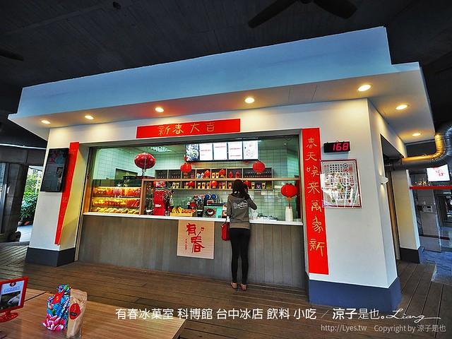 有春冰菓室 科博館 台中冰店 飲料 小吃 2