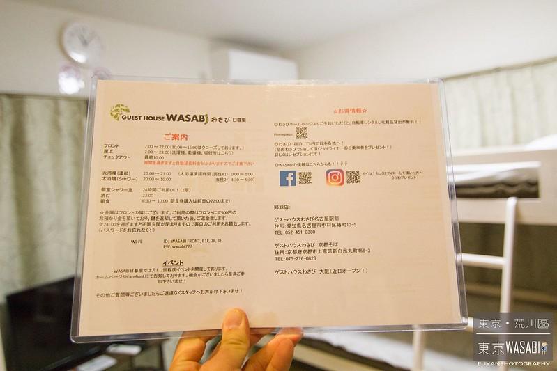 東京WASABI14
