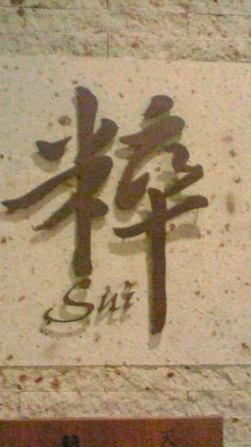 Header of Sui