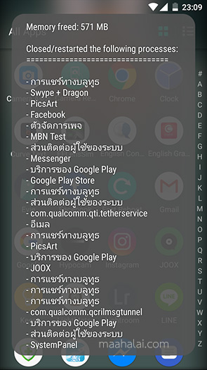 Fast Reboot Android