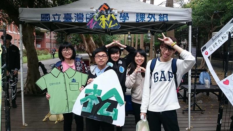 松友會首次舉辦週系列活動。圖/松友會提供