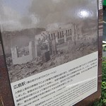 JR Hiroshima: Bomb Photo