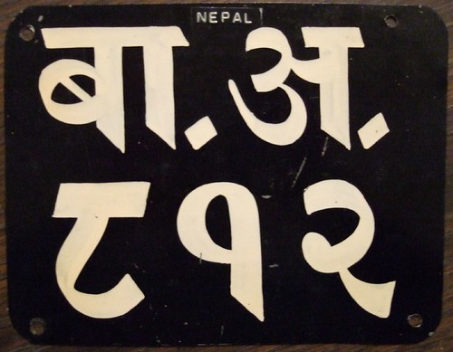 NEPAL, Bagmati Anchal, 1970'S taxi plate
