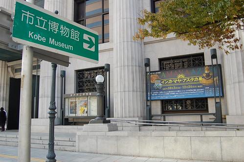 Museo de Kobe