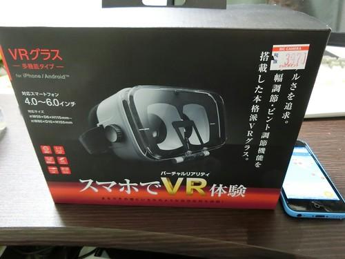 スマホ用VRグラス
