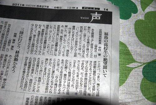 """Please listen to despairing voices of students from Fukushima."" Newspaper 27 May 2011"