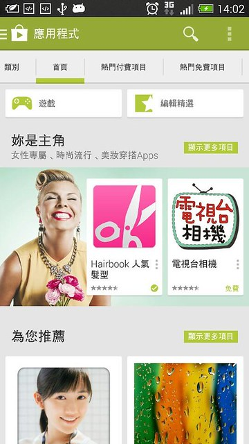 play 商店推薦 hairbook