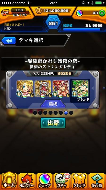 上げ モンス トランク